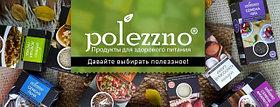 Продукты от компании POLEZZNO , ELLEBI , FIT FEEL,TROPICAL BIO
