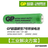 Батарейка GP AAA 24G EXTRA HEAVY DUTY