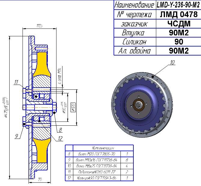 Эластичная Муфта LMD-Y-236-90-M2