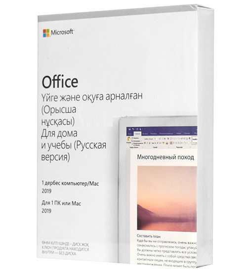 Microsoft Office Home and Student 2019 32-bit/x64, 1 ПК