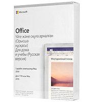 Microsoft Office Home and Student 2019 Russian Kazakhstan Only, 1 ПК, электронный ключ