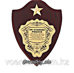 """Диплом на деревянной плакетке «За службу Родине"""""""