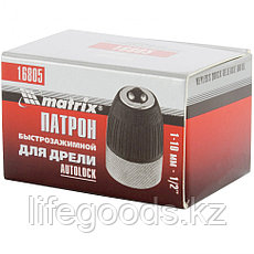 Патрон для дрели быстрозажимной c autolock 1-10 мм, 1/2 Matrix 16805, фото 3
