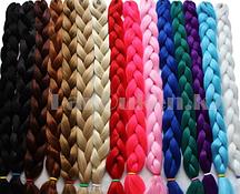 Канекалон накладные волосы одноцветные 60 см