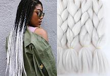 Канекалон накладные волосы одноцветные 60 см Белый