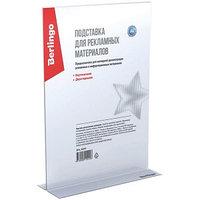 Berlingo Подставка для рекламных материалов, А4, двухсторонняя, вертикальная.