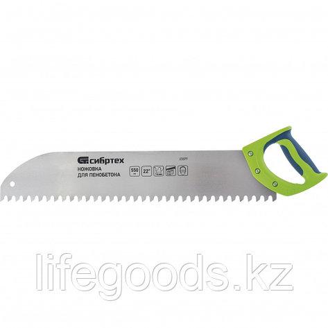 Ножовка по пенобетону, 550 мм, двухкомпонентная рукоятка Сибртех, фото 2