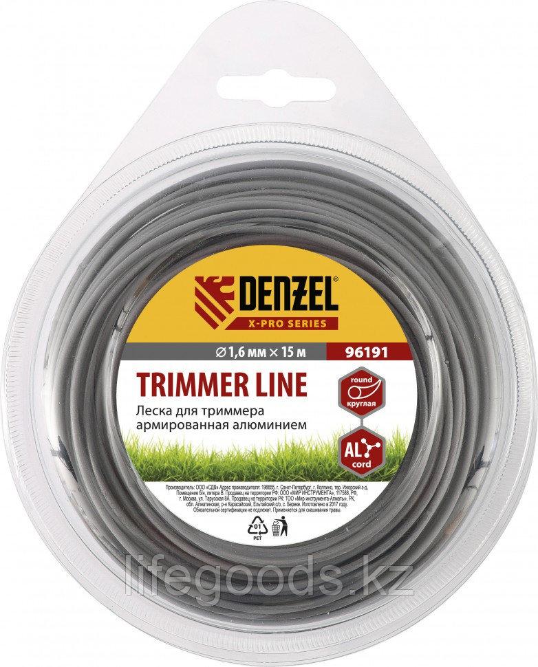 Леска для триммера, армированная алюминием, X-Pro, круглая, 1,6 мм х 15 м, блистер Россия Denzel 96191