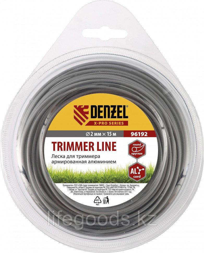 Леска для триммера, армированная алюминием, X-Pro, круглая, 2 мм х 15 м, блистер Россия Denzel 96192