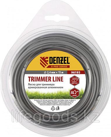 Леска для триммера, армированная алюминием, X-Pro, круглая, 2,4 мм х 15 м, блистер Россия Denzel 96193, фото 2