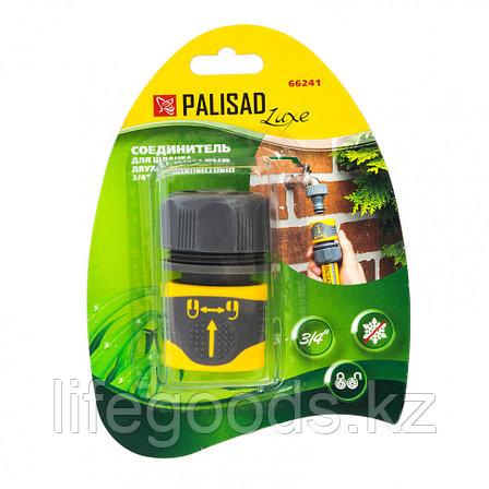 Соединитель для шланга 3/4 двухкомпонентный Palisad Luxe 66241, фото 2