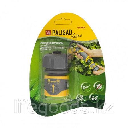 Соединитель для шланга 3/4, аквастоп, двухкомпонентный Palisad Luxe, фото 2