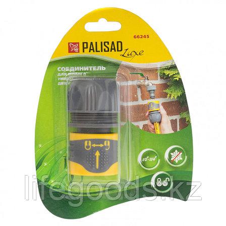 Соединитель для шланга универсальный, двухкомпонентный Palisad Luxe 66245, фото 2