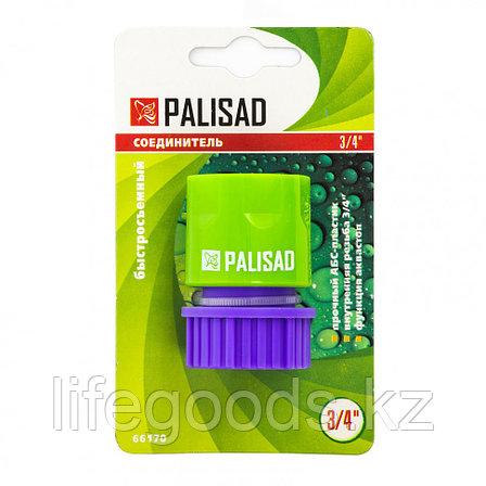 Соединитель пластмассовый, быстросъемный, внутренняя резьба 3/4, аквастоп Palisad, фото 2