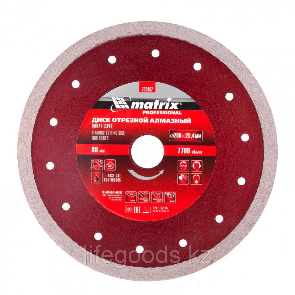 Диск алмазный сплошной, тонкий, 200 х 25,4 мм, мокрое резание Matrix 730857