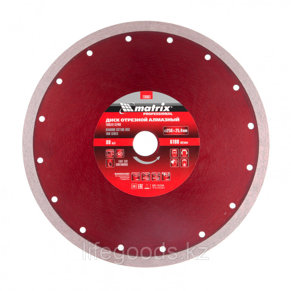 Диск алмазный сплошной, тонкий, 250 х 25,4 мм, мокрое резание Matrix 730867