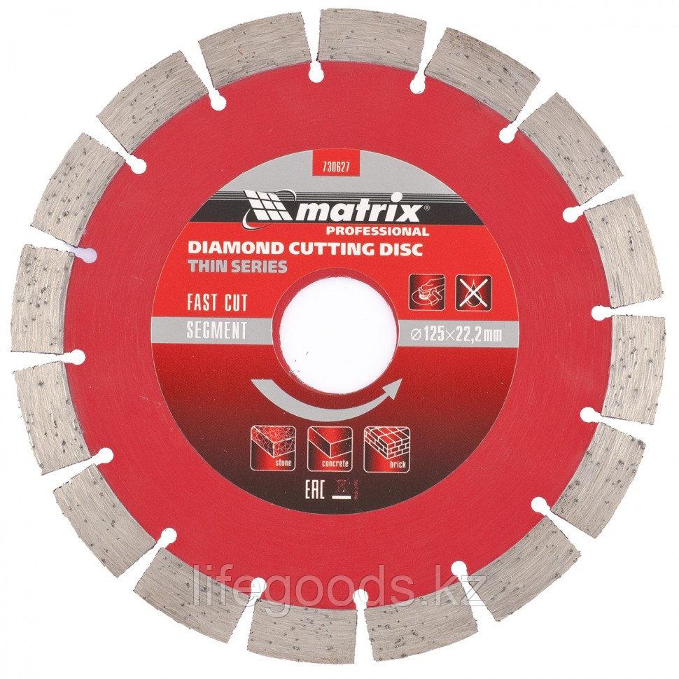 Диск алмазный, отрезной сегментный, 125 х 22,2 мм, тонкий, сухая резка Matrix Professional 730627
