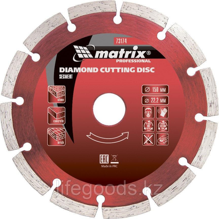 Диск алмазный, отрезной сегментный, 150 х 22,2 мм, сухая резка Matrix Professional 73174