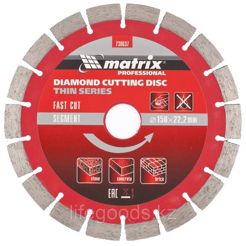 Диск алмазный, отрезной сегментный, 150 х 22,2 мм, тонкий, сухая резка Matrix Professional 730637