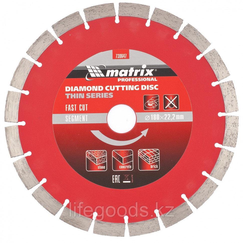 Диск алмазный, отрезной сегментный, 180 х 22,2 мм, тонкий, сухая резка Matrix Professional 730647