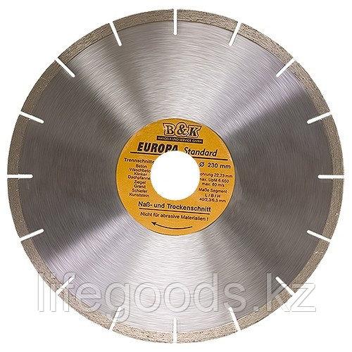 Диск алмазный, отрезной сегментный, 230 х 22,2 мм, сухая резка, EUROPA Standard Sparta 73171