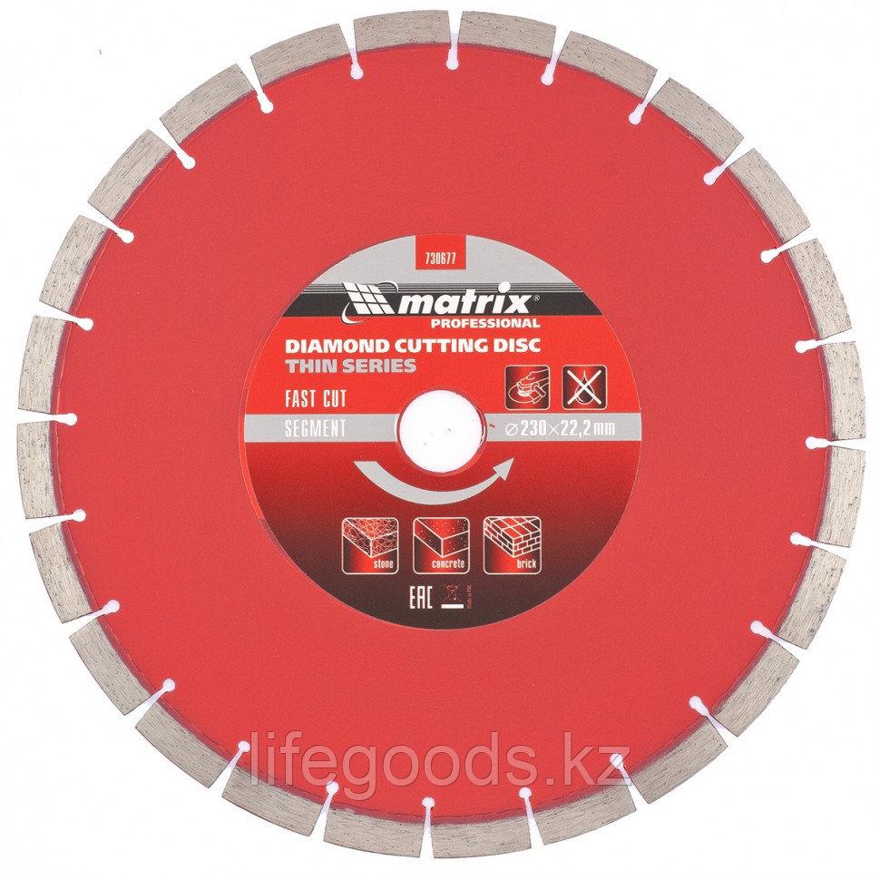 Диск алмазный, отрезной сегментный, 230 х 22,2 мм, тонкий, сухая резка Matrix Professional 730677