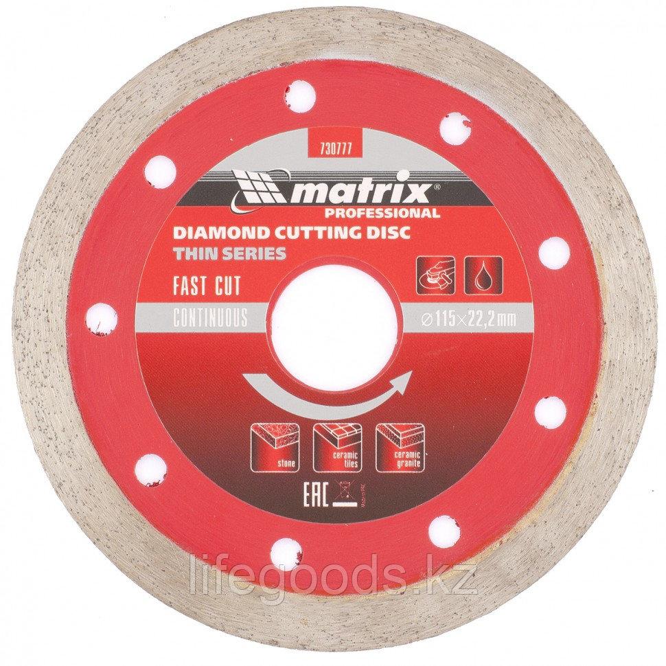 Диск алмазный, отрезной сплошной, 115 х 22,2 мм, тонкий, мокрая резка Matrix Professional 730777