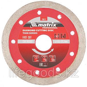 Диск алмазный, отрезной сплошной, 115 х 22,2 мм, тонкий, мокрая резка Matrix Professional 730777, фото 2