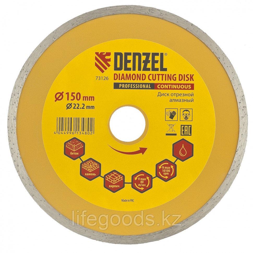 Диск алмазный, отрезной сплошной, 150 х 22,2 мм, мокрая резка Denzel