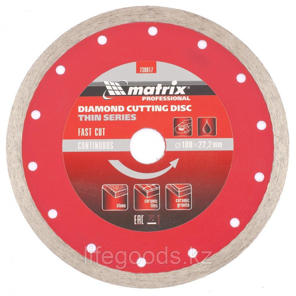 Диск алмазный, отрезной сплошной, 180 х 22,2 мм, тонкий, мокрая резка Matrix Professional 730817