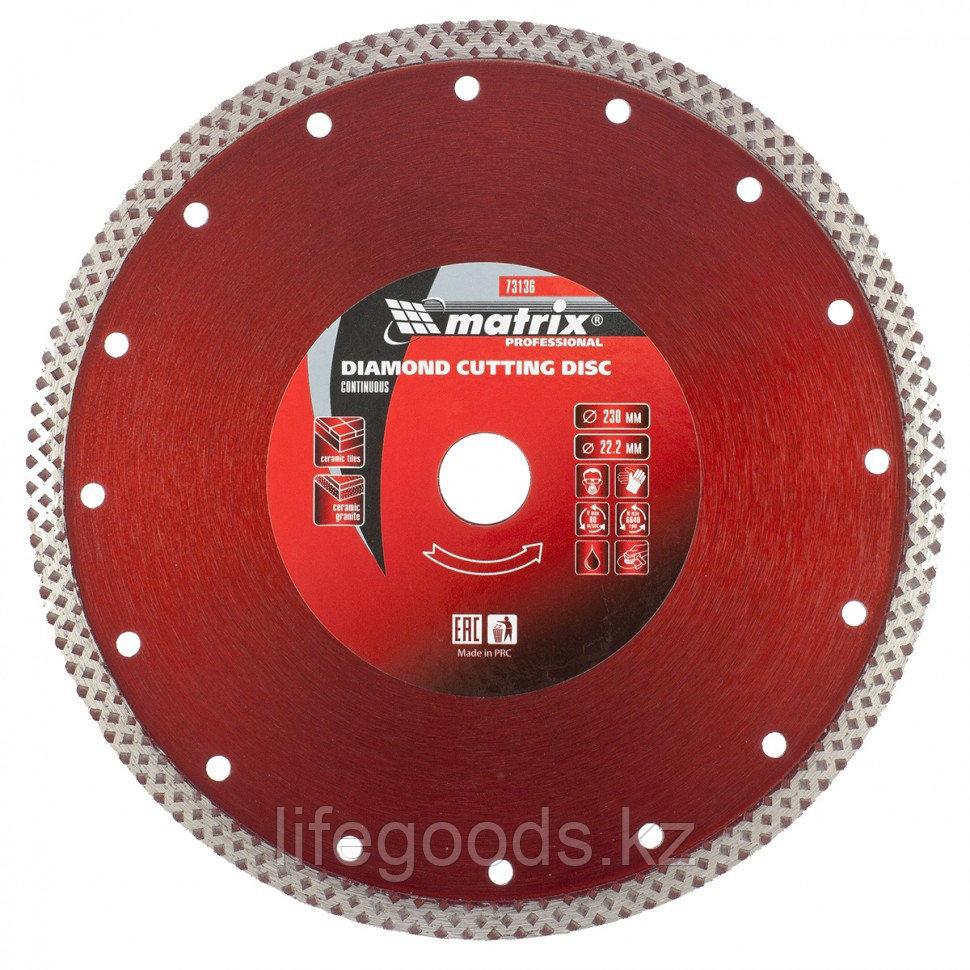Диск алмазный, отрезной сплошной, 230 х 22,2 мм, сухая резка Matrix Professional 73136