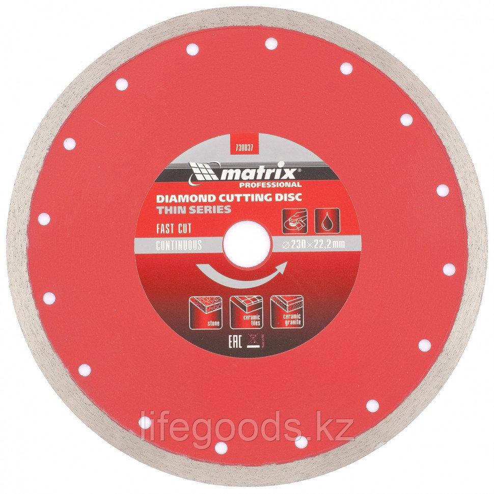 Диск алмазный, отрезной сплошной, 230 х 22,2 мм, тонкий, мокрая резка Matrix Professional 730837