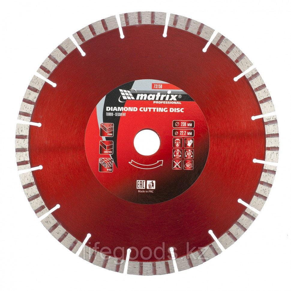 Диск алмазный, отрезной Турбо-сегментный, 230 х 22,2 мм, сухая резка Matrix Professional 73150