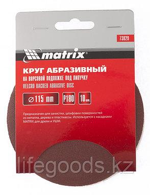 """Круг абразивный на ворсовой подложке под """"липучку"""", P 120, 115 мм, 10 шт Matrix 73827, фото 2"""