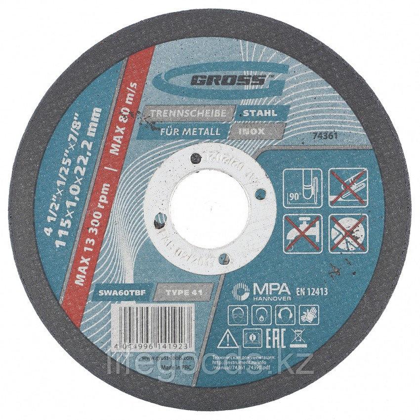 Круг отрезной по металлу, 115 х 1 х 22 мм Gross 74361