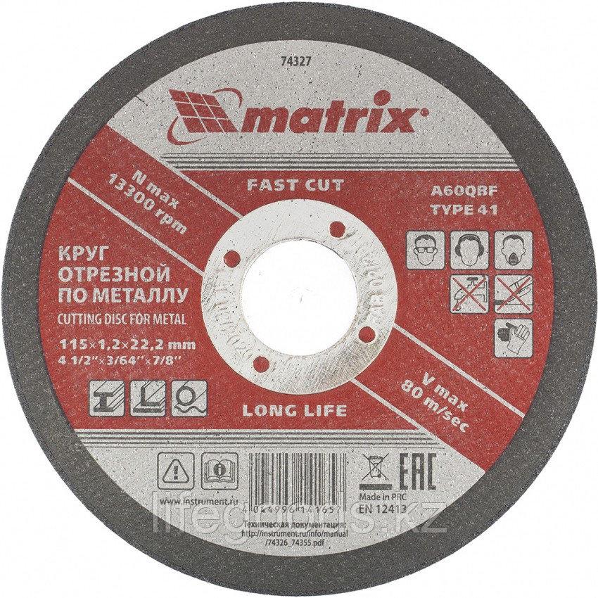 Круг отрезной по металлу, 115 х 1,2 х 22 мм Matrix 74327