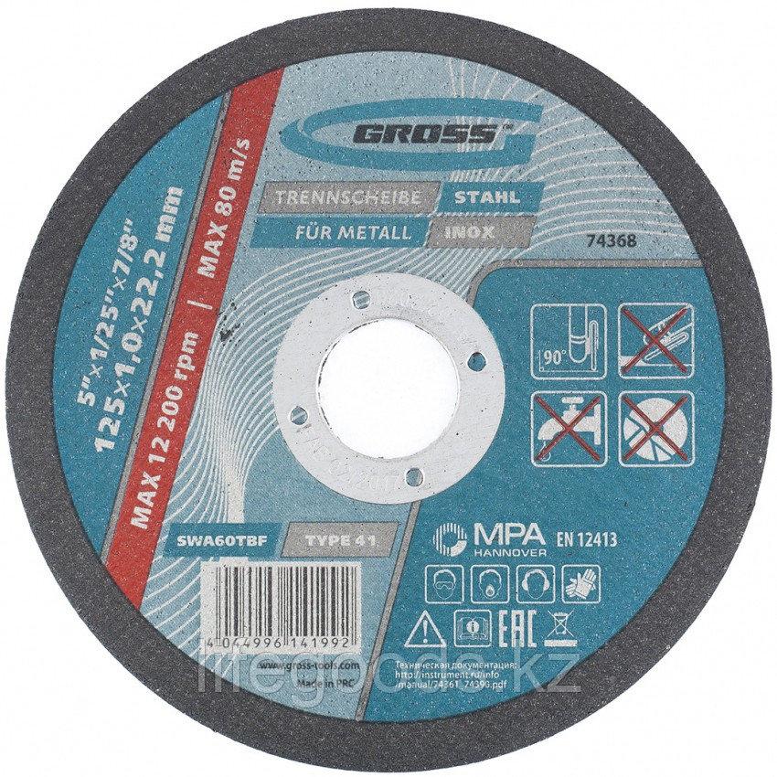 Круг отрезной по металлу, 125 х 1 х 22 мм Gross 74368