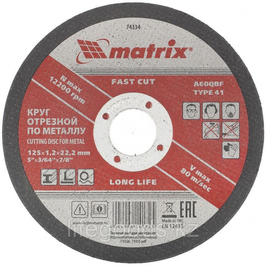 Круг отрезной по металлу, 125 х 1,2 х 22 мм Matrix 74334