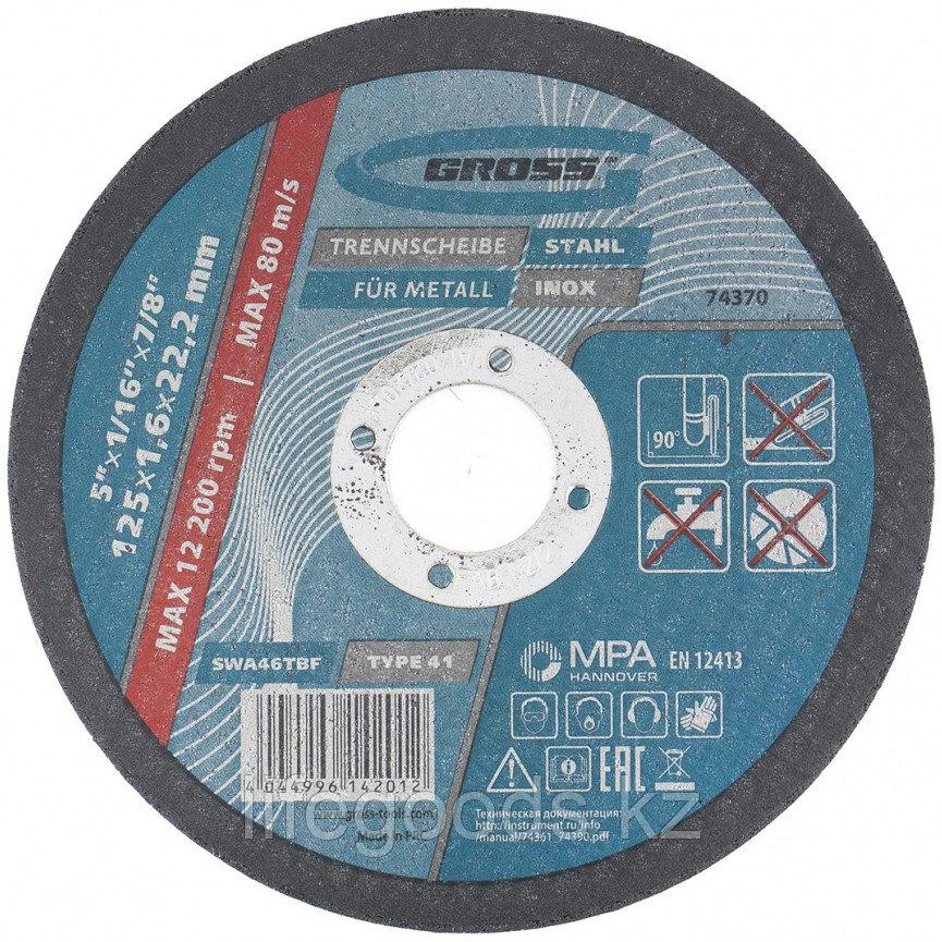 Круг отрезной по металлу, 125 х 1,6 х 22 мм Gross 74370