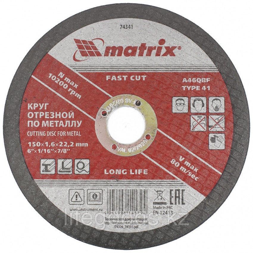Круг отрезной по металлу, 150 х 1,6 х 22 мм Matrix 74341