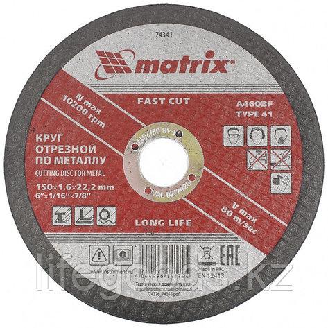 Круг отрезной по металлу, 150 х 1,6 х 22 мм Matrix 74341, фото 2