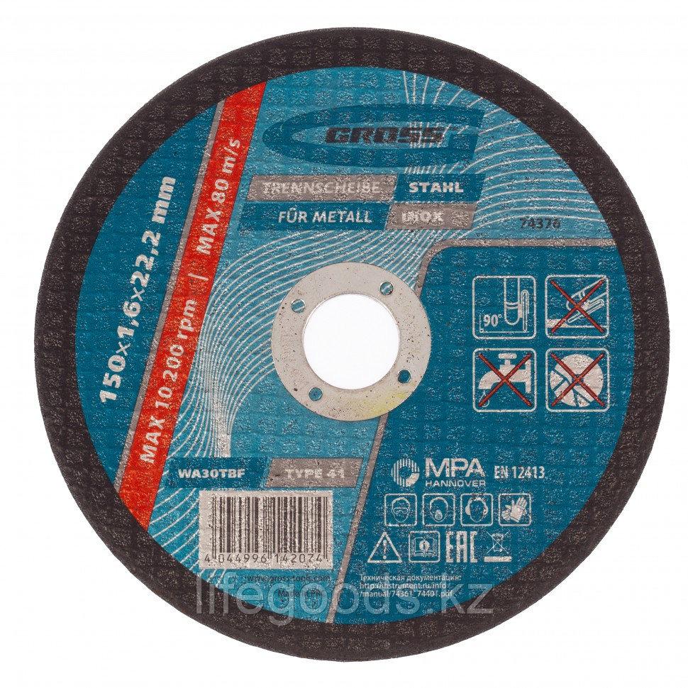 Круг отрезной по металлу, 150 х 1,6 х 22,2 мм Gross