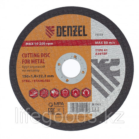 Круг отрезной по металлу, 150 х 1,8 х 22,2 мм Denzel 73773, фото 2