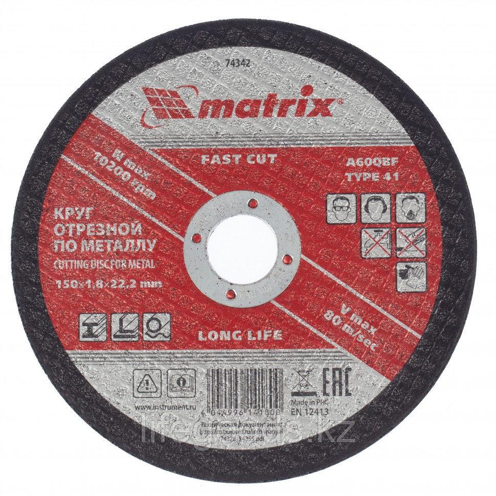 Круг отрезной по металлу, 150 х 1,8 х 22,2 мм Matrix 74342