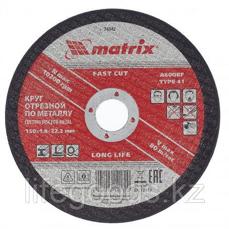 Круг отрезной по металлу, 150 х 1,8 х 22,2 мм Matrix 74342, фото 2