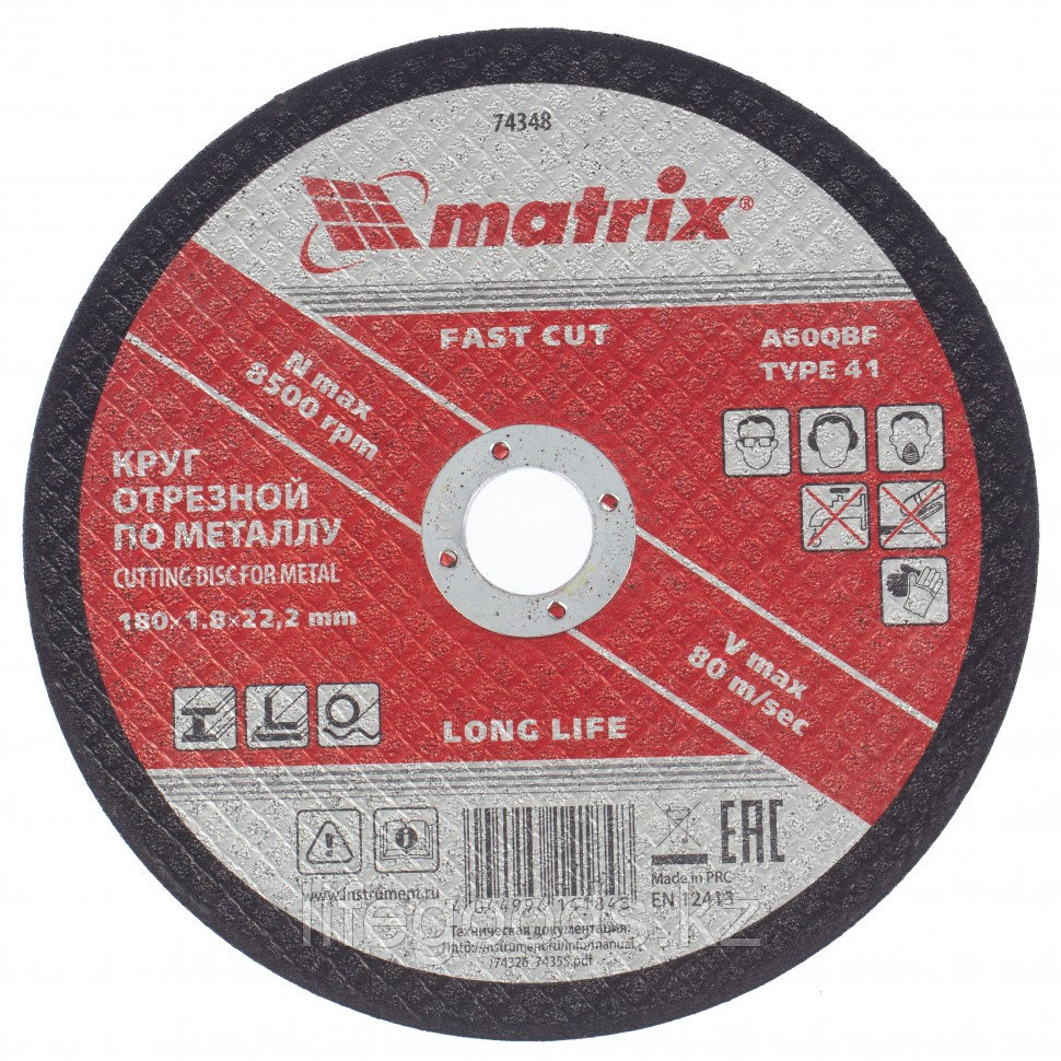 Круг отрезной по металлу, 180 х 1,8 х 22,2 мм Matrix 74348