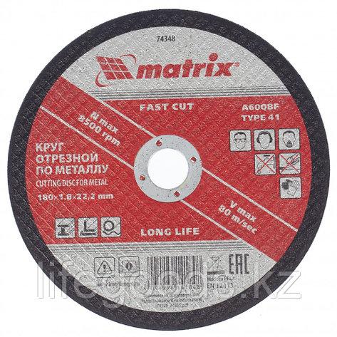Круг отрезной по металлу, 180 х 1,8 х 22,2 мм Matrix 74348, фото 2