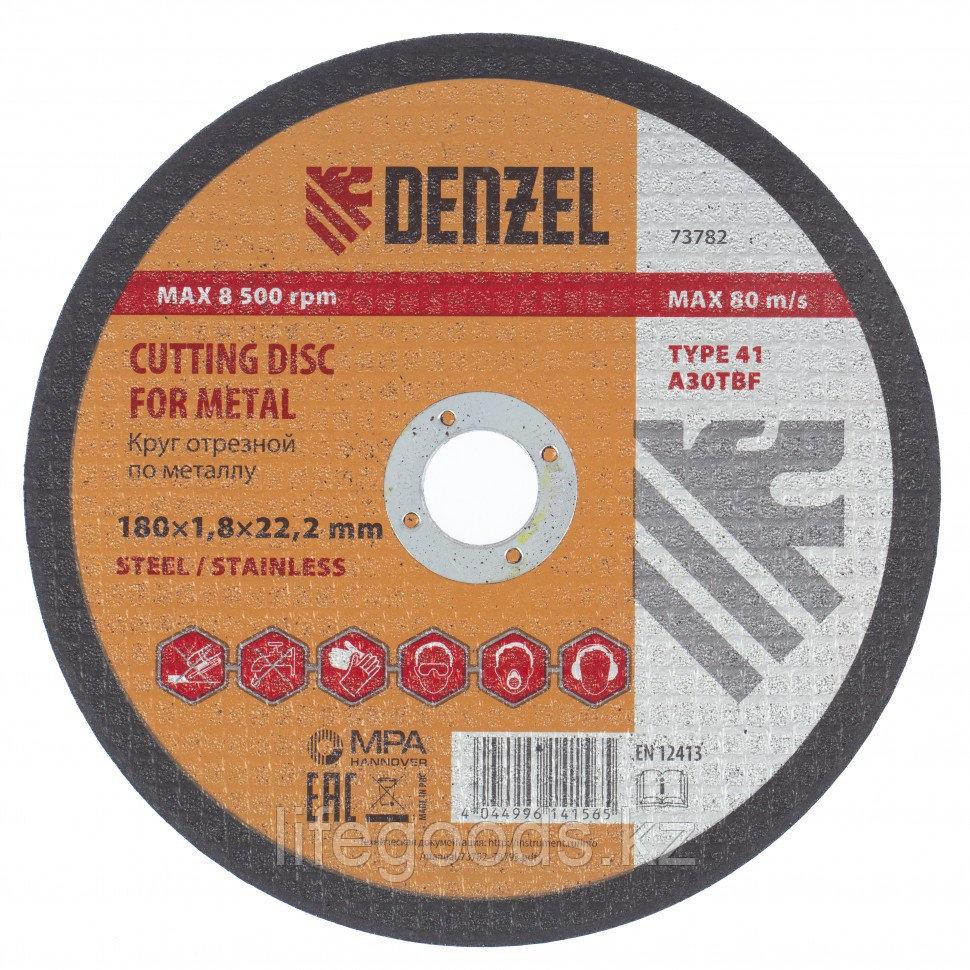Круг отрезной по металлу, 180 х 1,8 х 22.2 мм Denzel 73782