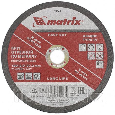 Круг отрезной по металлу, 180 х 2 х 22 мм Matrix, фото 2
