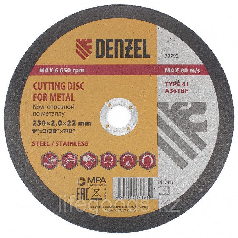 Круг отрезной по металлу, 230 х 2 х 22,2 мм Denzel 73792